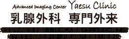 AIC八重洲クリニック 乳腺外科