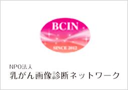 NPO法人乳がん画像診断ネットワーク