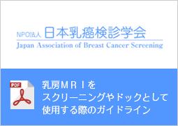日本乳癌検診学会 乳房MRIをスクリーニングやドックとして使用する際のガイドライン