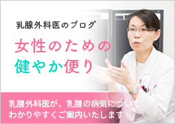 乳腺外科医のブログ 女性のための健やか便り