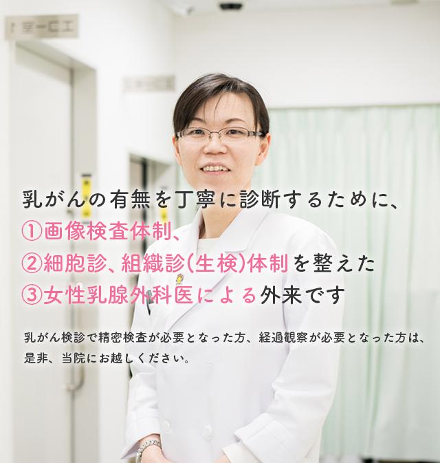 乳がんの早期発見・診断に特化した女性医師による乳腺の専門外来です