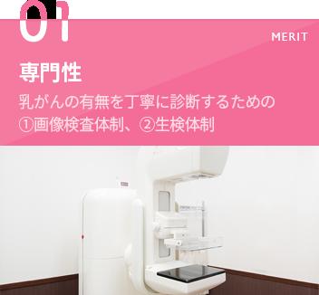 専門性 乳がんの有無を丁寧に診断するための①画像検査体制、②組織生検体制