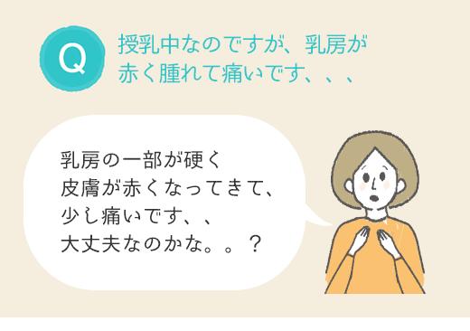 授乳中なのですが、乳房が-赤く腫れて痛いです_乳腺炎と炎症性乳がん?